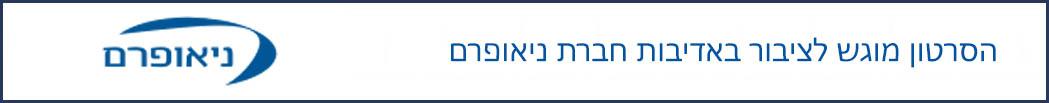 לוגו ניאופרם
