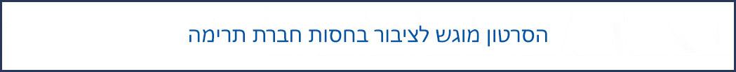לוגו תרימה