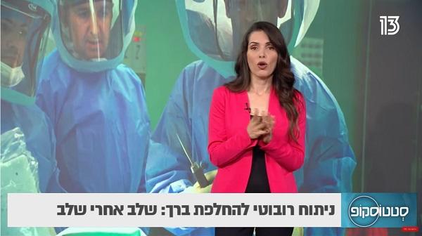 הצצה מקרוב: ניתוח רובוטי להחלפת ברך