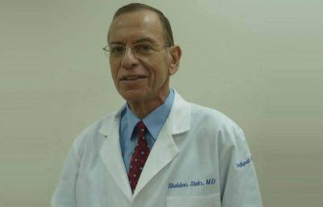 """ד""""ר שלדון שטיין: מומחה לכירורגיה אורתופדית"""